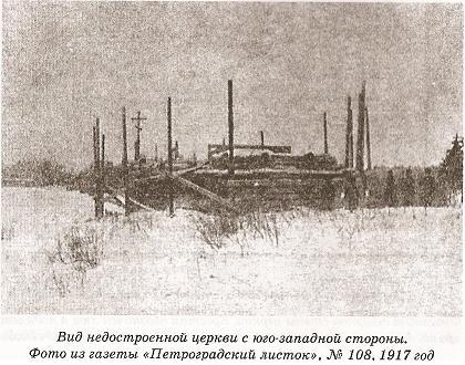 фото 1917г